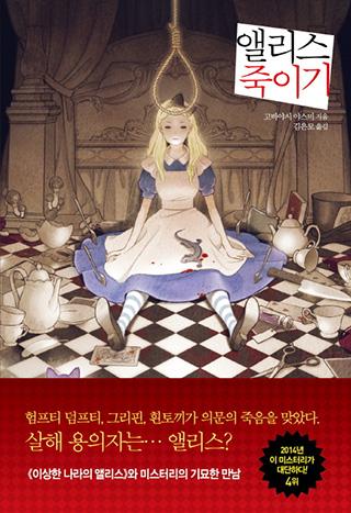 <To Kill Alice>