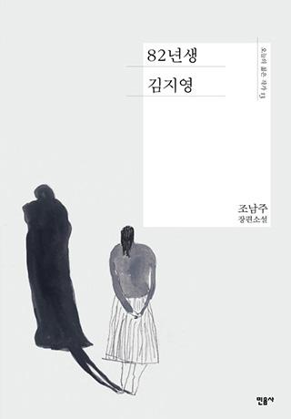 <Kim Ji Young, Born in 1982 (Minumsa)>