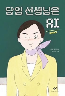 <Teacher-AI 0526>