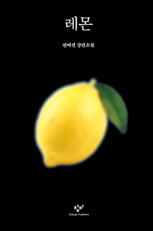 <Lemon>