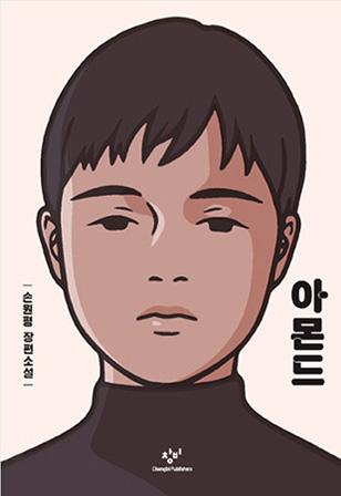 <Almond> Korean cover
