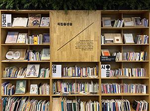 ⓒSeoul Treasure Den for Books 4