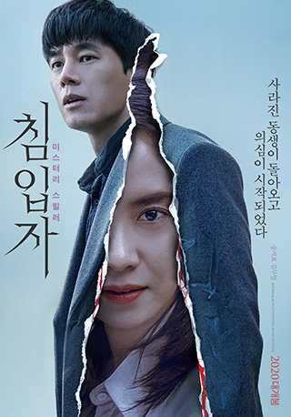 Poster of the movie <Intruder>