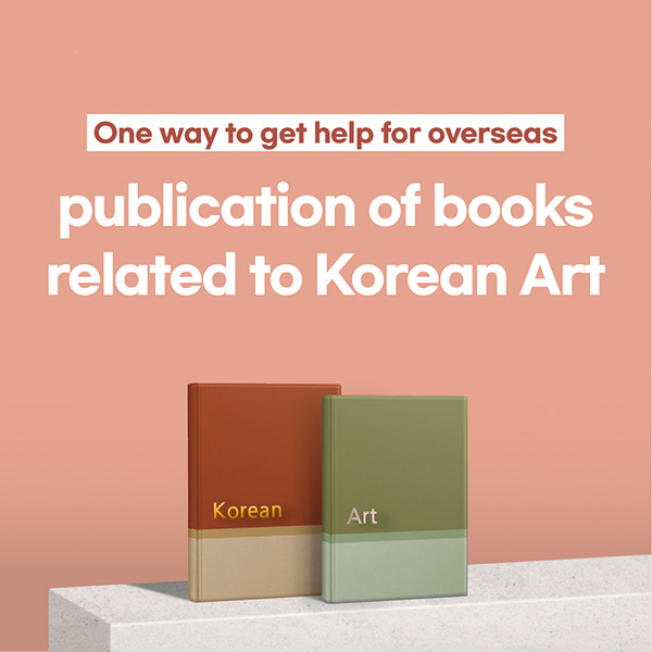 One way to get help for overseas publication of books related to Korean Art