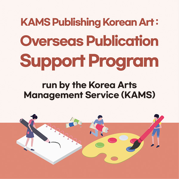 """KAMS Publishing Korean Art : Overseas Publication Support Program"" run by the Korea Arts Management Service (KAMS)"