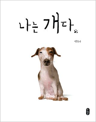 I Am a Dog 1