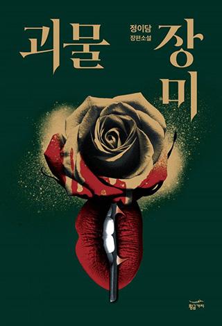 <Monster Rose>