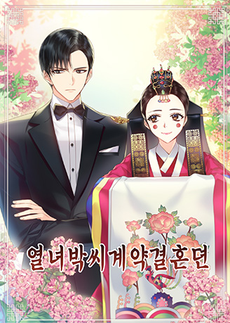 <Contract Marriage of Virtuous Park>