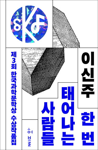 Winners' Work Collection of the 3rd Korea Science Literature Award
