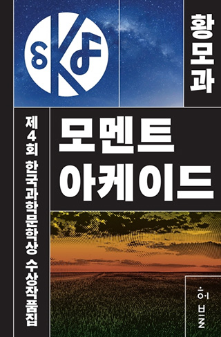 Winners' Work Collection of the 4th Korea Science Literature Award