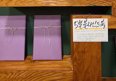 Seotun Bookshop 3