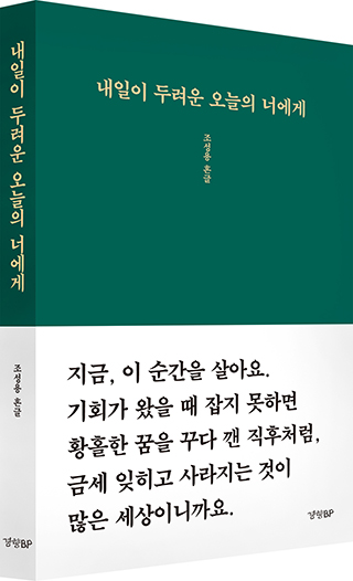 <To you who are afraid of tomorrow (Kyunghyang BP)>