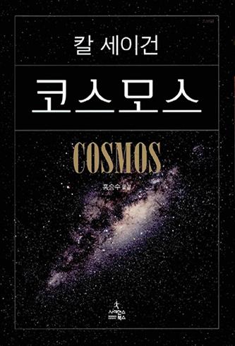 <Cosmos>