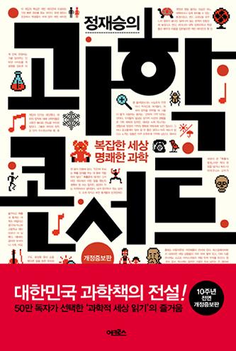 <Science Concert>