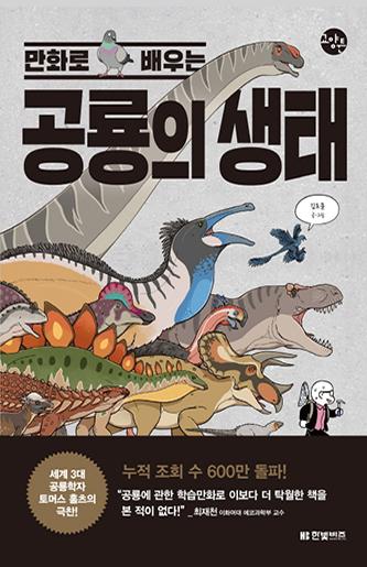 <Ecology of Dinosaurs: Comics>
