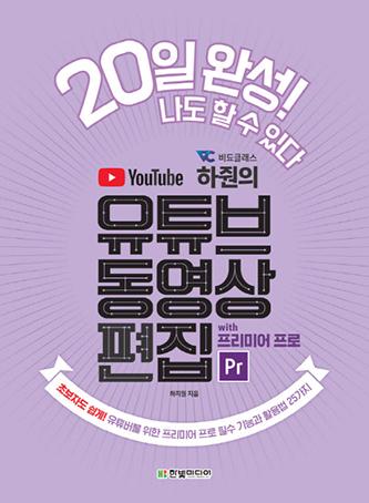 <HAJOEN's Youtube Video Editing Class with Premiere Pro>