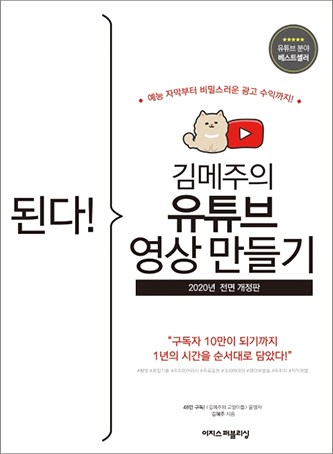 <You can do it! Kim Meju's Making Videos for Youtube>