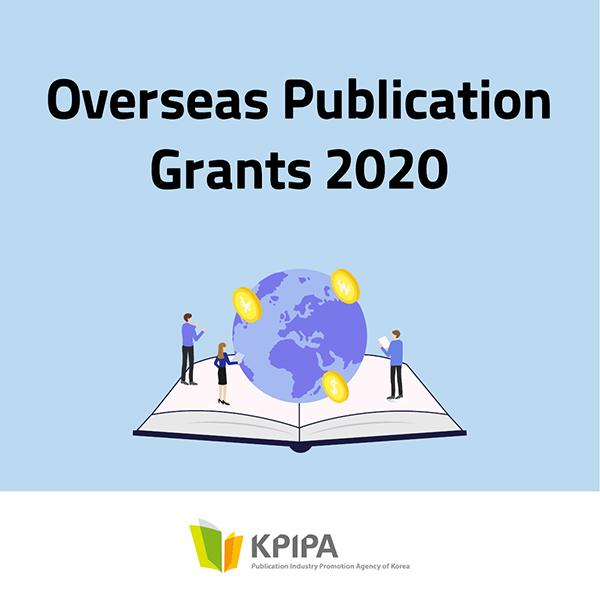 >Overseas Publication Grants 2020>Publication Industry Promotion Agency of Korea (KPIPA)