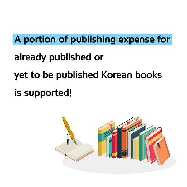 A portion of publishing expense for already published or yet to be published Korean books is supported!