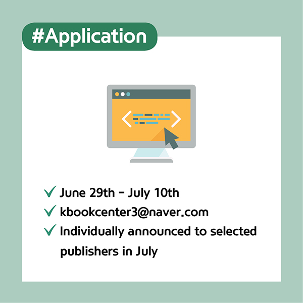 #ApplicationJune 29th - July 10thIndividually announced to selected publishers in July(Application: kbookcenter3@naver.com)