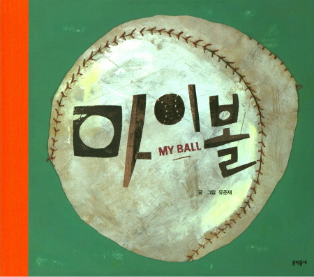 <My Ball>