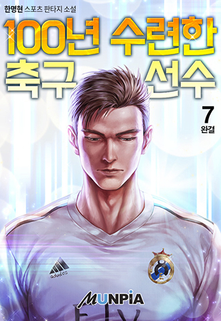 <Football Player with 100 Years of Training>