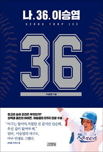 <Number 36, Lee Seung-yeop>