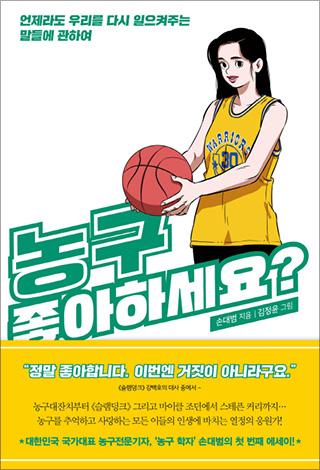 <Do You Like Basketball?>