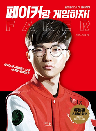 <Let's Play with Faker!>