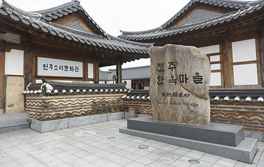 Jeonju Hanok Village 1
