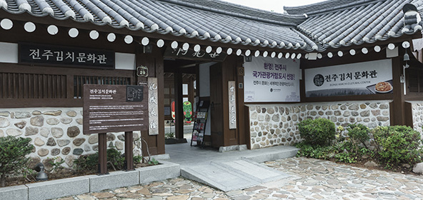 Exterior of Jeonju Kimchi Cultural Center