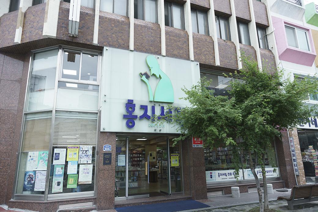 Hongji Seorim