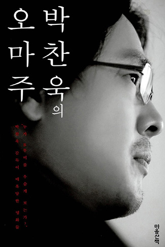 <Hommage of Chan-Wook Park>