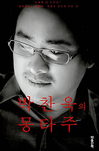 <Montage of Chan-Wook Park>