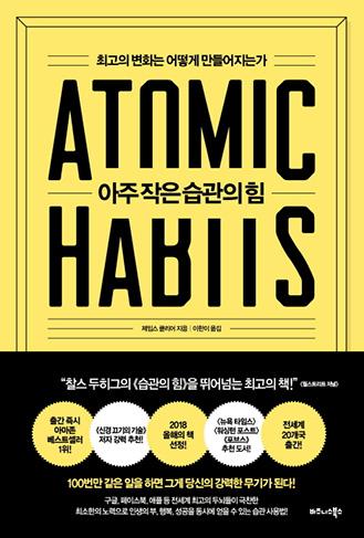 <Atomic Habits>