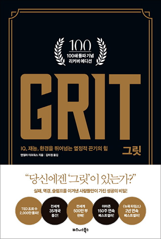 <Grit>