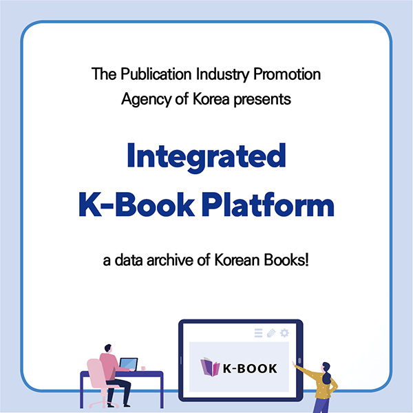 """The Publication Industry Promotion Agency of Korea presents """"Integrated K-Book Platform,"""" a data archive of Korean Books!"""