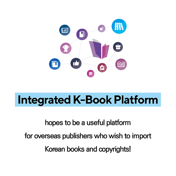 Integrated K-Book Platform hopes to be a useful platform for overseas publishers who wish to import Korean books and copyrights!