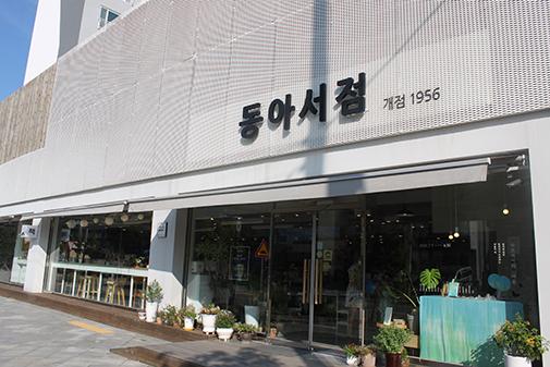 Views of Donga Bookstore 1