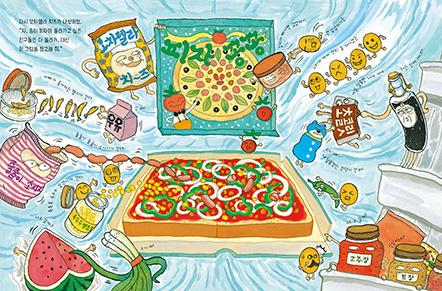 <Fridge Family' Pizza> 1