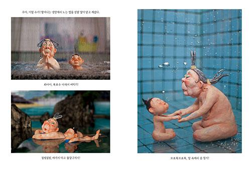 <The Bath Fairy> 2