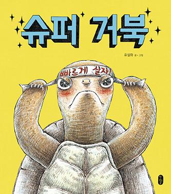 <Super Tortoise>