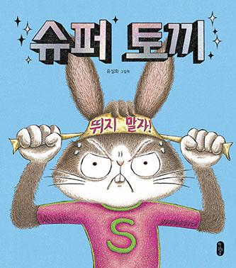 <Super Hare>