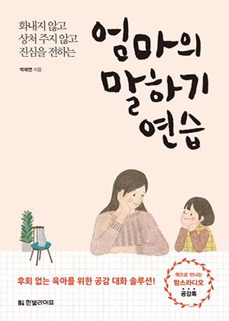 <Fruitful Mother-Child Communication>