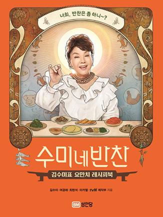 <Soo Mi's Side Dishes>