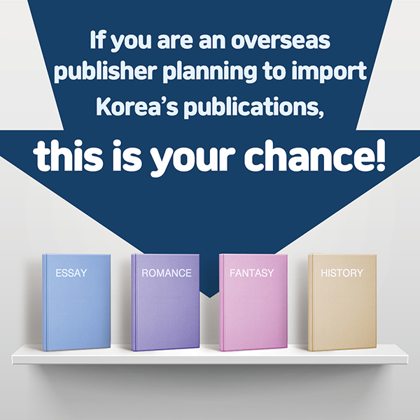 If you are an overseas publisher planning to import Korea's publications, this is your chance!