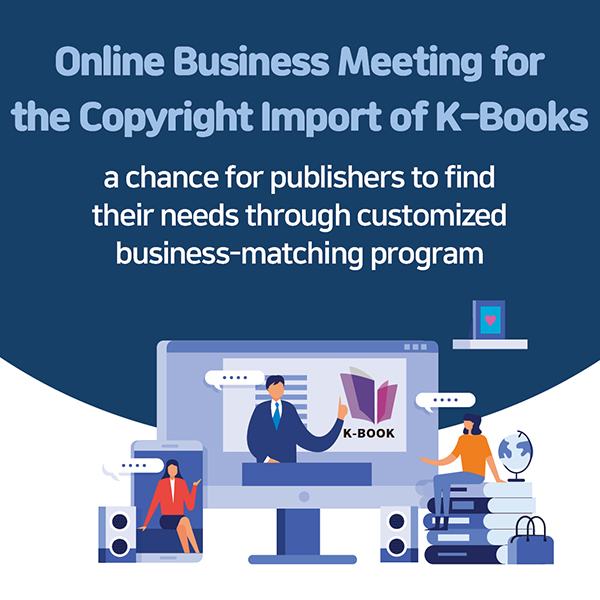<Online Business Meeting for the Copyright Import of K-Books>, a chance for publishers to find their needs through customized business-matching program