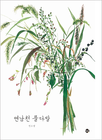 <A Bouquet Of the Grasses From Yeonnam Brook>