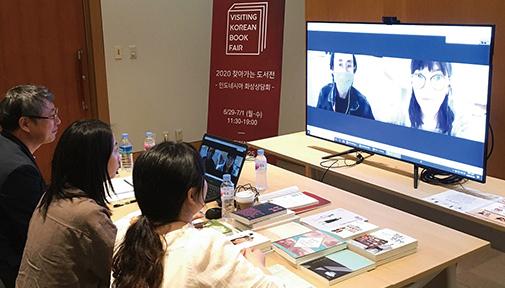 2020 Korea-Indonesia Online Meeting 2