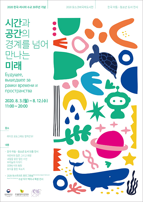 Poster of the Domestic Exhibition of Korean books for children & teenagers for the 2020 Moscow International Book Fair